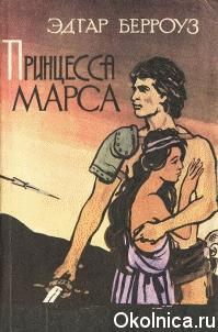 Фильм Принцесса Марса