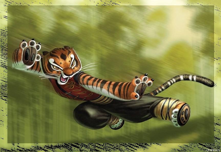 Кун фу панда - тигрица
