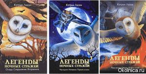 легенды ночных стражей книги