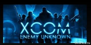 2012 11 11 00 13 22 oficial poster XCOM. Враг неизвестен XCOM: Enemy Unknown. (2012)