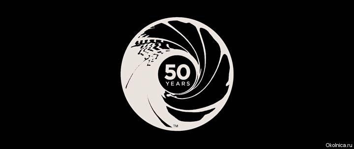 50 лет 007
