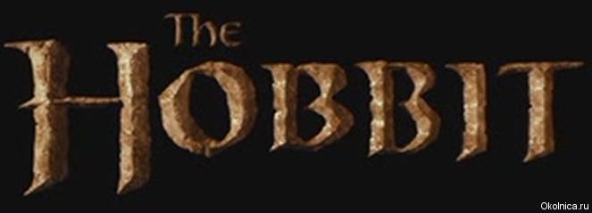 Хоббит
