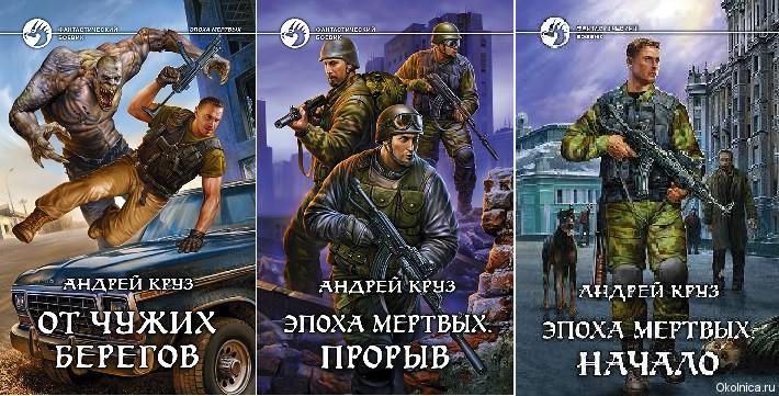 Андрей Круз Эпоха Мертвых