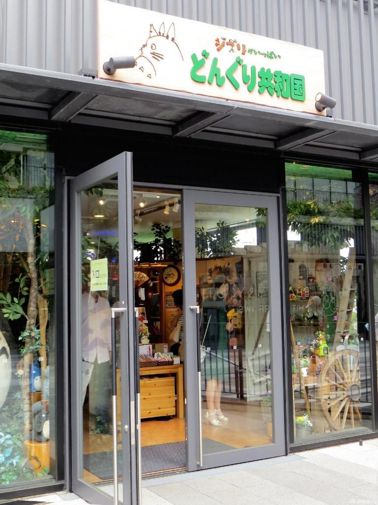 Totoro shop 4