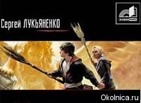 Лукьяненко Застава