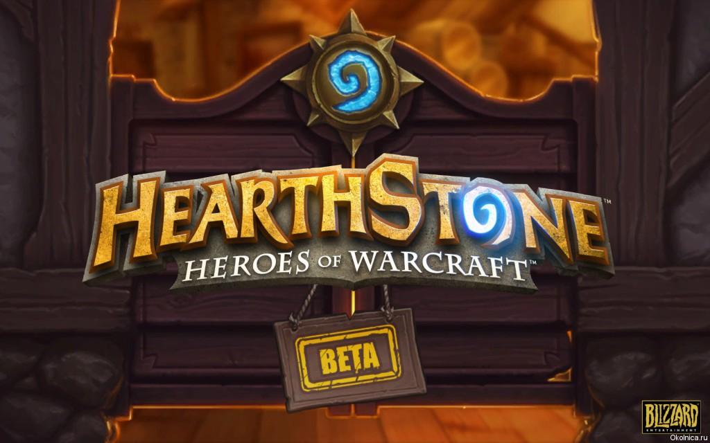 Hearthstone_67