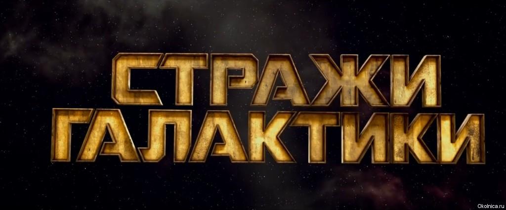 Straji_Galaktiki_29